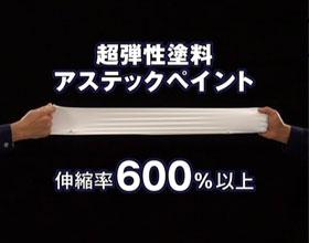 伸縮率600%以上