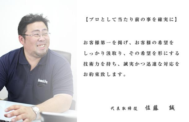 代表取締役 佐藤誠